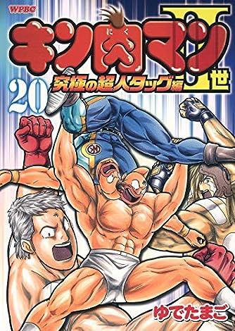 キン肉マン2世 究極の超人タッグ編 20 (プレイボーイコミックス)