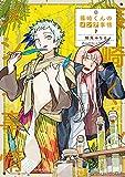 篠崎くんのメンテ事情7 (シルフコミックス)