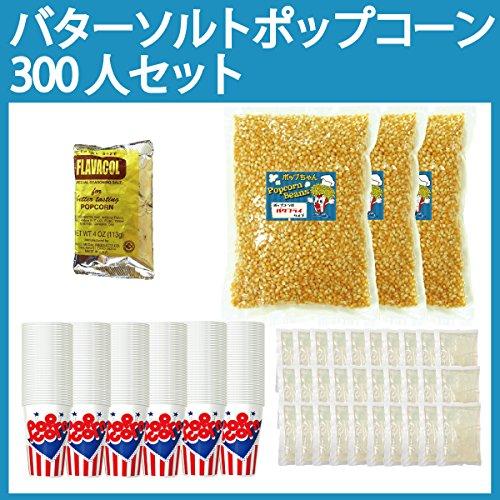 【イベント・業務用】バターソルトポップコーン300人セット(18ozカップ付)