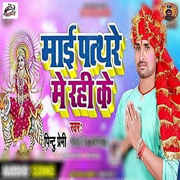Mai Pathare Me Rahi Ke - Single