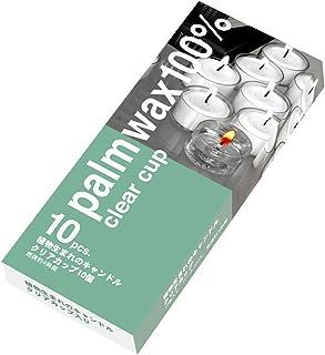 カメヤマキャンドルハウス 植物生まれのキャンドルクリアカップ 10個入り(ティーライトティン)