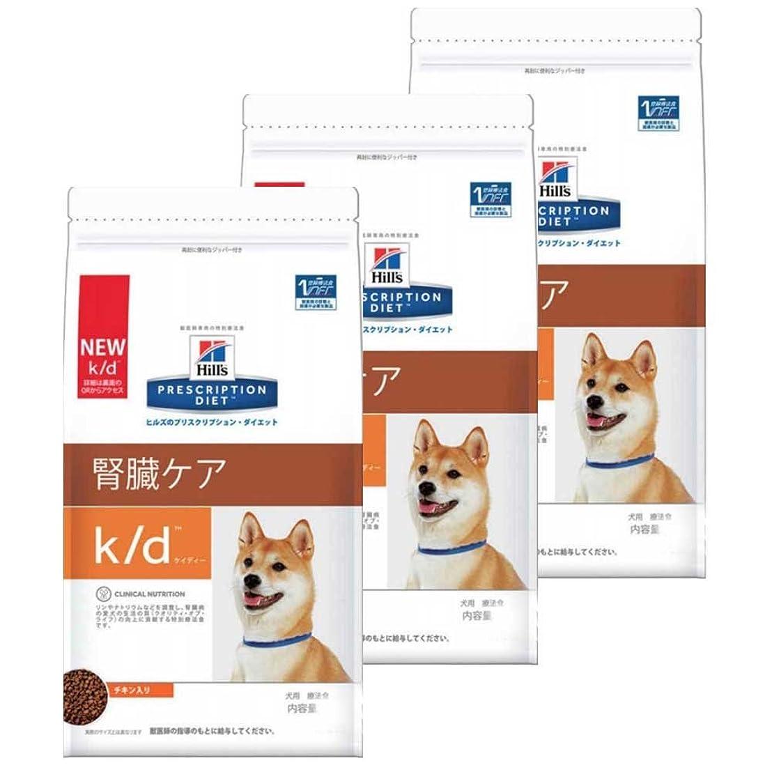 あご楽しませる学期【3袋セット】ヒルズ 犬用 k/d 腎臓ケア ドライ 3kg