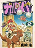ガルダイヤ (2) (角川コミックス・エース)