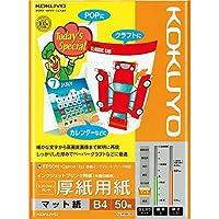 コクヨ インクジェットプリンタ用紙 厚紙用紙 B4 50枚 KJ-M15B4-50 Japan