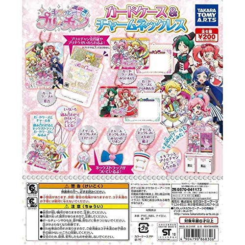 キラッとプリ☆チャン カードケース&チャームネックレス 全6種セット