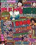 パチンコオリジナル必勝法デラックス 2012年 01月号 [雑誌]