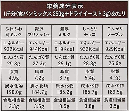 クオカ(cuoca)プレミアム食パンミックス5種セット1265g