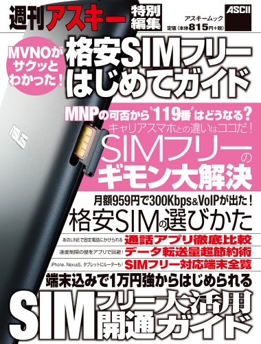 micro,SMSなし