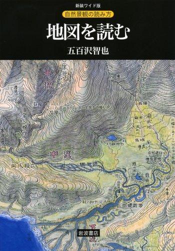 地図を読む (自然景観の読み方 新装ワイド版)の詳細を見る