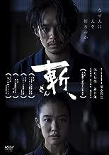 【Amazon.co.jp限定】斬、(非売品プレス付き) [DVD]