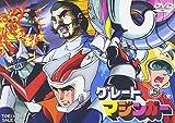 グレートマジンガー VOL.5[DVD]