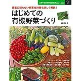 はじめての有機野菜づくり (主婦の友新実用BOOKS)