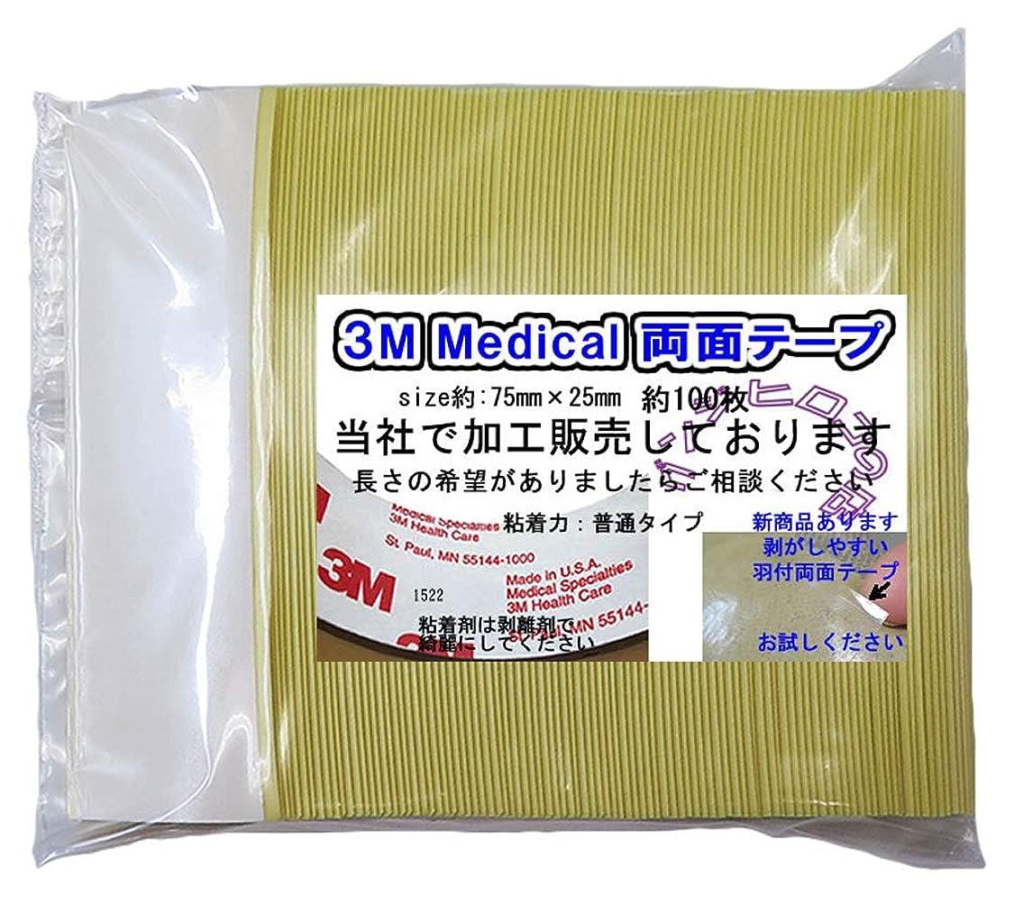 クアッガマサッチョ血統3Mかつら両面テープ約100枚