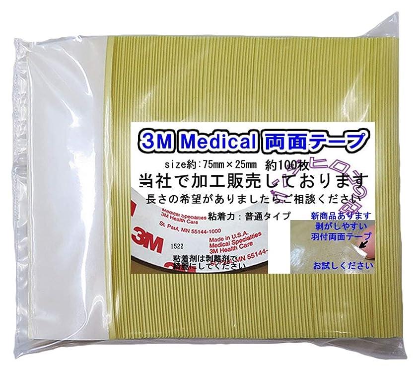 マントオゾン間違いなく3Mかつら両面テープ約100枚