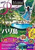 地球の歩き方リゾートスタイル バリ島 2020~2021