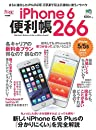 iPhone 6便利帳 266