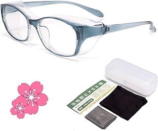 花粉防止メガネ 日本国内発送 防塵 超軽量 保護めがね UVカット ブルーライトカット 花粉症 メガネ 対策 予防 防風 PM2.5 メガネ アイサポーター メンズ レディース LG102BU