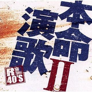 本命演歌 2 12CD-1147B
