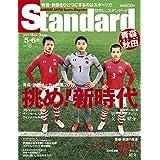 スタンダード青森・秋田 2019年5-6月号 Vol.18