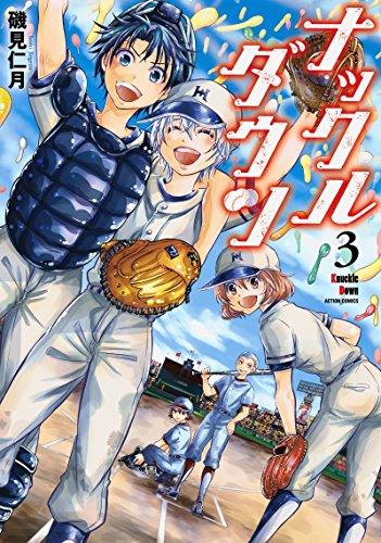 ナックルダウン(3) (アクションコミックス)
