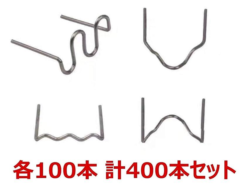 無限大マイナス位置づける[ルボナリエ] ヒート リペア キット 電熱ピン 多機能 連結用 ピン コの字ピン 補充 用 4種類 各100本 計400本セット