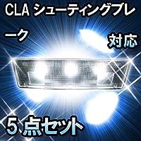 LEDルームランプ メルセデス ベンツ CLAシューティングブレーク X117対応 5点セット