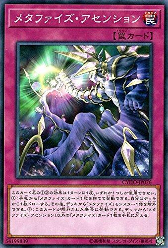 メタファイズ・アセンション ノーマル 遊戯王 サイバネティック・ホライゾン cyho-jp076