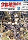 鉄道模型趣味 2015年 08 月号 [雑誌]