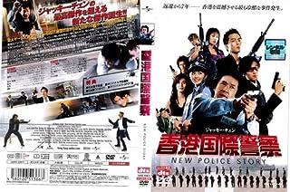 香港国際警察 NEW POLICE STORY[レンタル落ち]