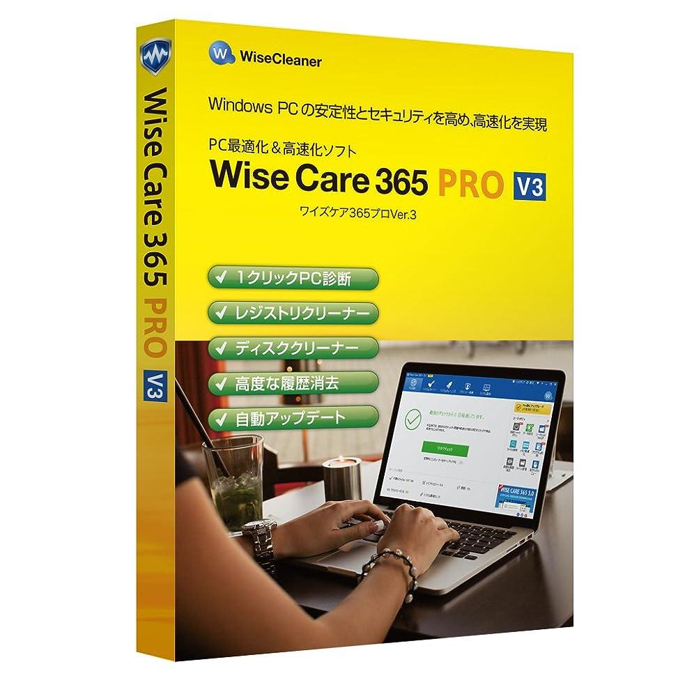 病的見えるフライトWise Care 365 PRO V3