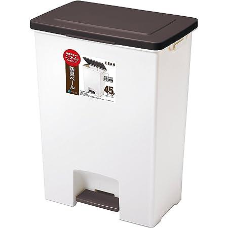 アスベル ゴミ箱 ペダルペール45Lワイド 「R防臭エバン」 6418 ブラウン