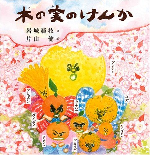 木の実のけんか (日本傑作絵本シリーズ)