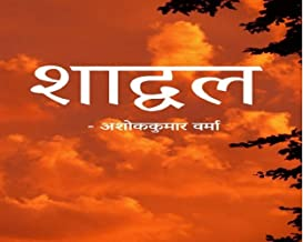 Shaadwal शाद्वल: अपने युगपरिवेश को गहराई से समझने का सार्थक उपक्रम हैं, 'शाद्वल' की कविताएँ! (Hindi Edition)
