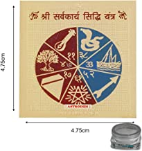 Pure Divine Sarva Karya Siddhi Yantra, Small Pocket Yantra, Spiritual Protection and Positive Energy, Free Gift Inside from Nature's Co [Get free Product]