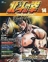 北斗の拳 DVDコレクション 14号 (第38話~第40話) [分冊百科] (DVD付)