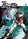 機動戦士ガンダム II (角川スニーカー文庫)