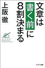 表紙: 文章は「書く前」に8割決まる | 上阪 徹