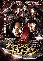 フライング・ギロチン [DVD]
