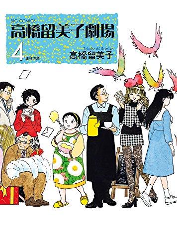 高橋留美子劇場 4 運命の鳥 (ビッグコミックス) - 高橋 留美子