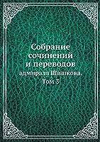 Собрание сочинений и переводов адмирала &#1064: Collected Works and Translations of Admiral Shishkov