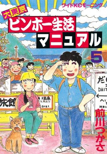 大東京ビンボー生活マニュアル(5) (モーニングコミックス)