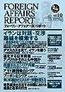 フォーリン・アフェアーズ・リポート2013年10月10日発売号