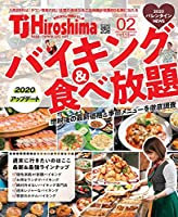 TJ Hiroshima 2020年2月号【バイキング&食べ放題】