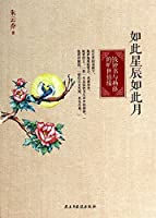 Such a Star and Such a Moon: The Predestined Love between Qian Zhongshu and Yang Jiang