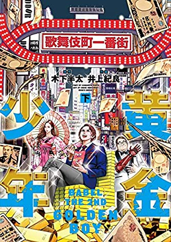 黄金少年 BABEL THE 2ND(下) (ヒーローズコミックス)
