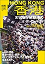香港 国家安全維持法のインパクト 一国二制度における自由・民主主義・経済活動はどう変わるか