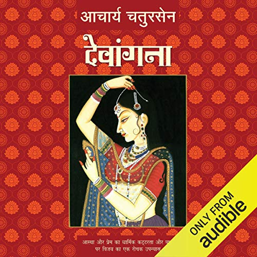 Devangana (Hindi Edition) cover art