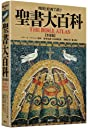 地図と絵画で読む 聖書大百科【普及版】