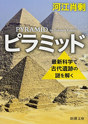 ピラミッド: 最新科学で古代遺跡の謎を解く (新潮文庫)の詳細を見る