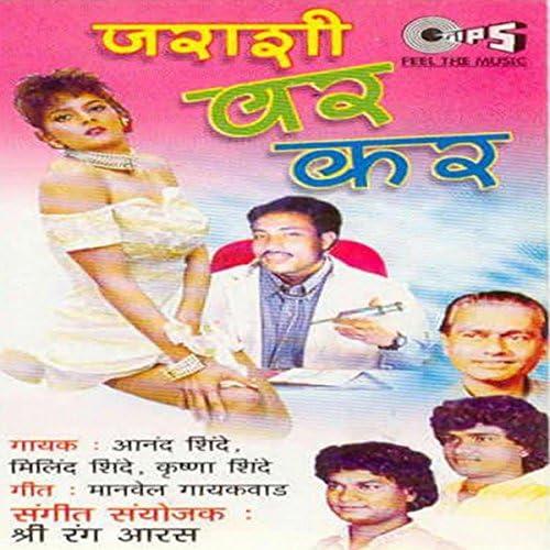 Anand Shinde, Milind Shinde & Krishna Shinde